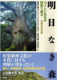 明日なき森 / カメムシ先生が熊野で語る
