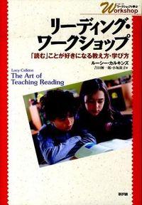 リーディング・ワークショップ / 「読む」ことが好きになる教え方・学び方