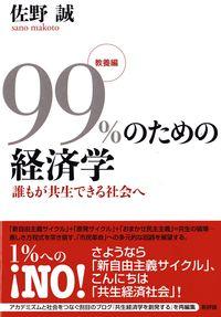 99%のための経済学 教養編
