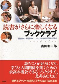 読書がさらに楽しくなるブッククラブ : 読書会より面白く、人とつながる学びの深さ(9784794809285)