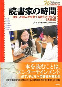 読書家の時間 / 自立した読み手を育てる教え方・学び方実践編