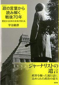 政の言葉から読み解く戦後70年 / 歴史から日本の未来が見える