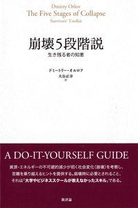 崩壊5段階説 / 生き残る者の知恵