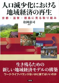 人口減少化における地域経済の再生 / 京都・滋賀・徳島に見る取り組み