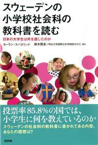スウェーデンの小学校社会科の教科書を読む / 日本の大学生は何を感じたのか