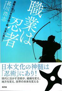 職業は忍者 / 激動の現代を生き抜く術、日本にあり!