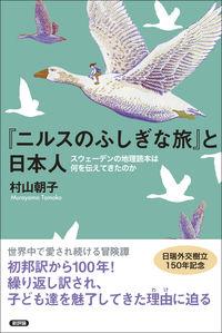 『ニルスのふしぎな旅』と日本人