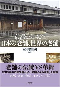 京都からみた、日本の老舗、世界の老舗