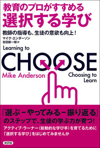 教育のプロがすすめる選択する学び