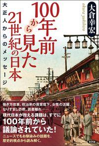 100年前から見た21世紀の日本の表紙画像