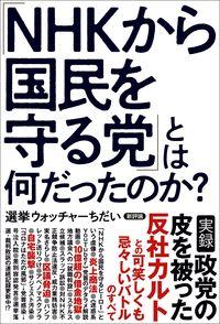 「NHKから国民を守る党」とは何だったのか?