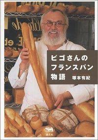 ビゴさんのフランスパン物語