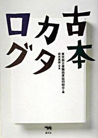 古本カタログ(坂本真典/写真 東京都古書籍商業協同組合/著 東京古書組合/著)