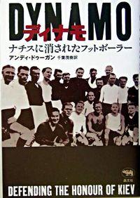 ディナモ / ナチスに消されたフットボーラー