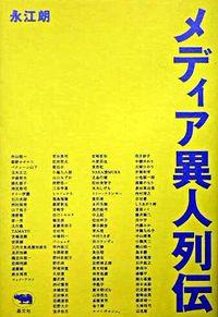 メディア異人列伝 / 1993→2004