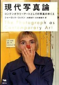 現代写真論 / コンテンポラリーアートとしての写真のゆくえ