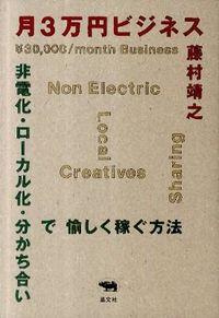 月3万円ビジネス / 非電化・ローカル化・分かち合いで愉しく稼ぐ方法