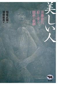 美しい人 / 須藤康花、絵と愛と闘病の軌跡