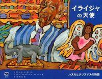 イライジャの天使 : ハヌカとクリスマスの物語