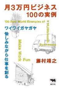 月3万円ビジネス100の実例 / ワイワイガヤガヤ愉しみながら仕事を創る