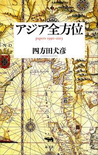 アジア全方位 / papers 1990ー2013