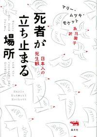死者が立ち止まる場所 / 日本人の死生観