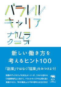 パラレルキャリア / 新しい働き方を考えるヒント100