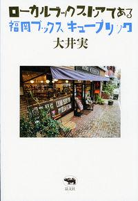 ローカルブックストアである / 福岡ブックスキューブリック