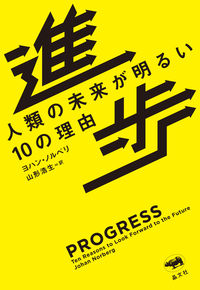 進歩: 人類の未来が明るい10の理由