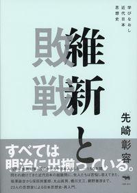 維新と敗戦 / 学びなおし近代日本思想史