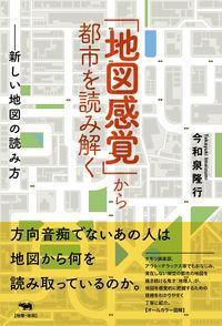 「地図感覚」から都市を読み解く / 新しい地図の読み方