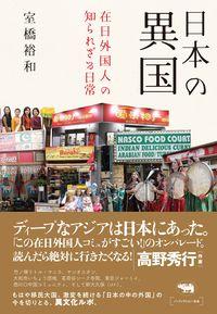 日本の異国 / 在日外国人の知られざる日常