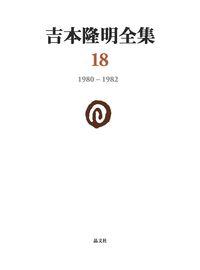 吉本隆明全集18 1980-1982