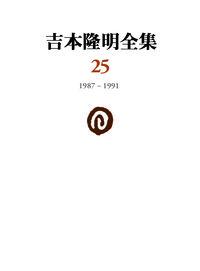 吉本隆明全集25 1987-1991