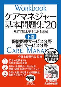 ケアマネジャー基本問題集'20 下巻