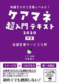 ケアマネ超入門テキスト 2020