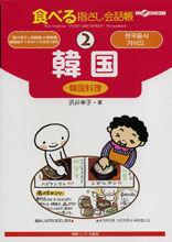食べる指さし会話帳2韓国(韓国料理) / 韓国料理