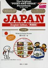 旅の指さし会話帳21JAPAN[English Edition/英語版](日本語) / 日本語