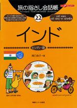 旅の指さし会話帳22インド(ヒンディー語) / ヒンディー語