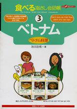 食べる指さし会話帳3ベトナム