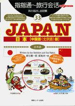 旅の指さし会話帳33JAPAN[中国語版] 中国語(北京語)版 / 日本語