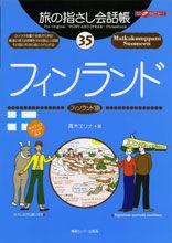 旅の指さし会話帳35フィンランド(フィンランド語) / フィンランド語