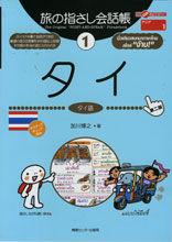 タイ 第2版 / タイ語