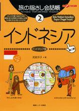 インドネシア 第2版 / インドネシア語