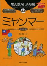 旅の指さし会話帳44ミャンマー(ミャンマー語) / ミャンマー語
