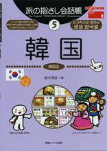 韓国 第2版 / 韓国語