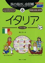 イタリア 第2版 / イタリア語