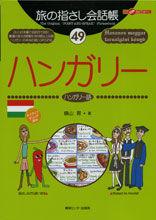 旅の指さし会話帳49ハンガリー(ハンガリー語) / ハンガリー語