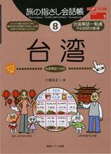 旅の指さし会話帳8台湾(台湾華語<中国語>)[第二版] / 台湾華語(中国語)