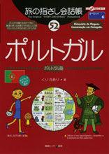 旅の指さし会話帳52ポルトガル(ポルトガル語) / ポルトガル語
